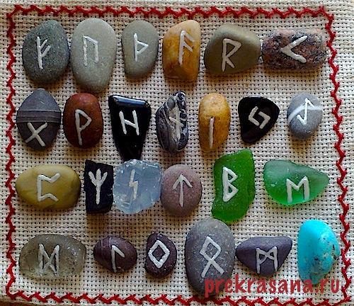 Сделать руны своими руками из камней 16